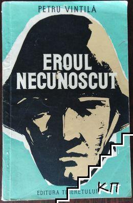 Еroul Necunoscut