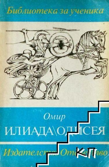Илиада. Одисея