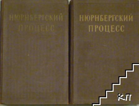Нюрнбергский процесс. Том 1-2