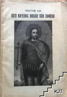 Житие на Свети мъченика Николая Нови Софийски