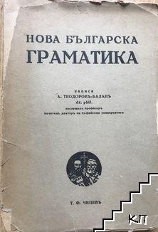 Нова българска граматика