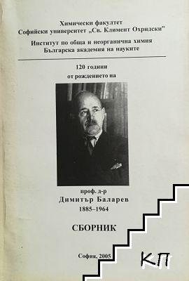 120 години от рождението на проф. д-р Димитър Баларев (1885-1964)
