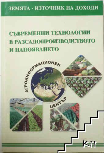 Съвременни технологии в разсадопроизводството и напояването