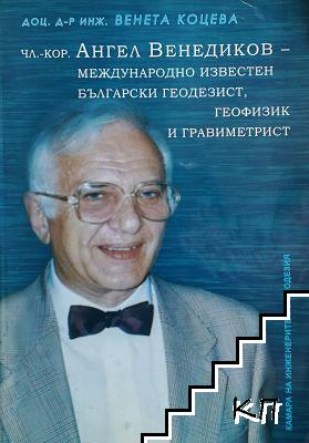 Чл.-кор. Ангел Венедиков - международно известен български геодезист, геофизик и гравиметрист
