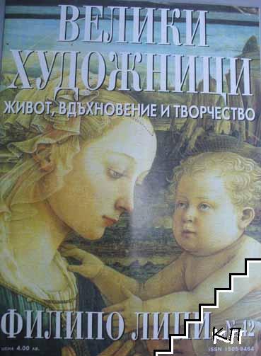 Велики художници. Бр. 42 / 2009