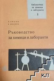 Ръководство за химици и лаборанти