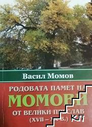 Родовата памет на Момови от Велики Преслав (ХVІІ-ХХ в.)