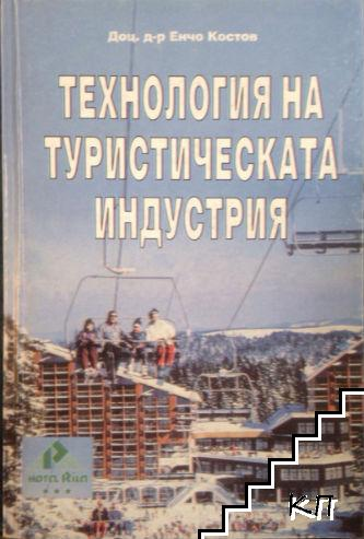 Технология на туристическата индустрия