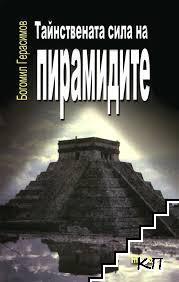 Тайната сила на пирамидите