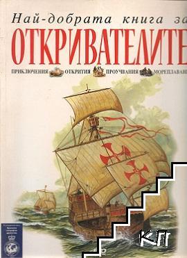 Най-добрата книга за откривателите