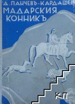 Мадарскиятъ конникъ. Приказки за българите