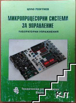 Микропроцесорни системи за управление