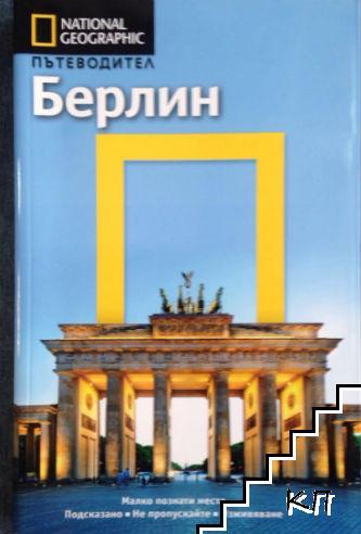 National geographic: Берлин