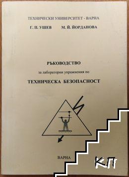 Ръководство за лабораторни упражнения по техническа безопасност (електробезопасност, осветление, шум)