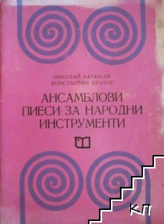 Ансамблови пиеси за народни инструменти