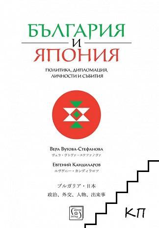 България и Япония