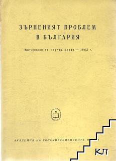 Зърненият проблем в България
