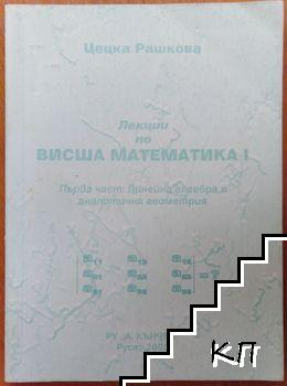 Лекции по висша математика. Част 1: Линейна алгебра и аналитична геометрия
