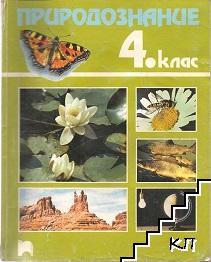 Природознание за 4. клас