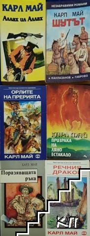Карл Май. Комплект от 12 книги