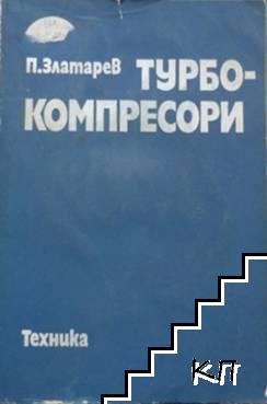 Турбокомпресори