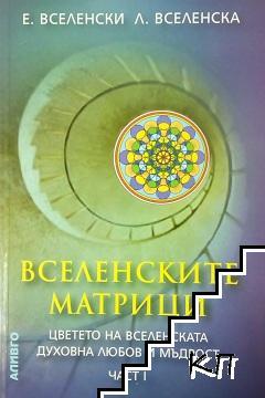 Вселенските матрици. Част 1-2