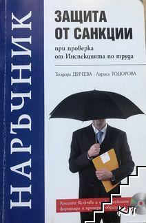 Наръчник. Защита от санкции при проверка от Инспекцията по труда