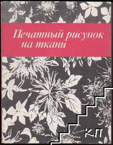 Печатный рисунок на ткани