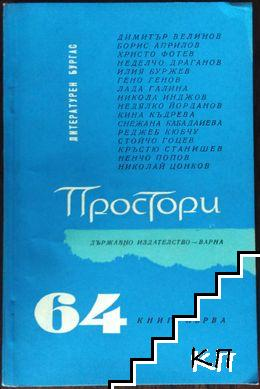 Простори '64. Книга 1