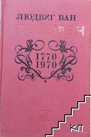 Людвиг ван Бетховен 1770-1970