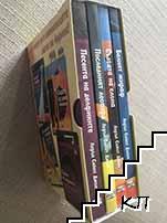 Лорън Сейнт Джон. Комплект от 4 книги