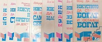 Фред Дж. Йънг. Комплект от 8 книги