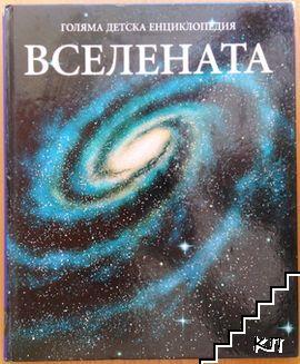 Голяма детска енциклопедия. Том 8: Вселената