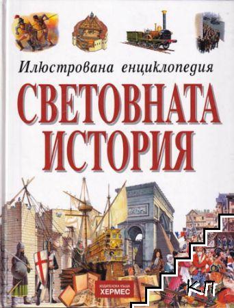 Илюстрована енциклопедия: Световната история
