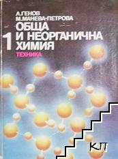 Обща и неорганична химия. Част 1