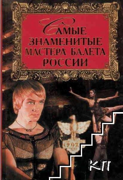 Самые знаменнитые мастера балета России