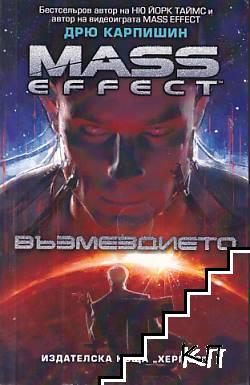 Mass Effect. Книга 3: Възмездието