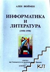 Информатика и литература (1950-1990)