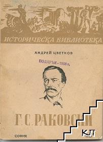 Г. С. Раковски