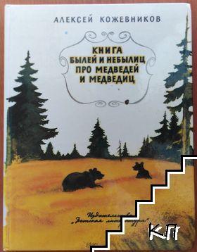 Книга былей и небылиц про медведей и медведиц
