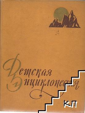 Детская энциклопедия. Том 3