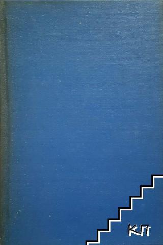 Дневникътъ на Салавена