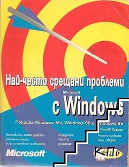 Най-често срещани проблеми с Windows