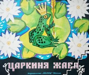 Царкиня жаба