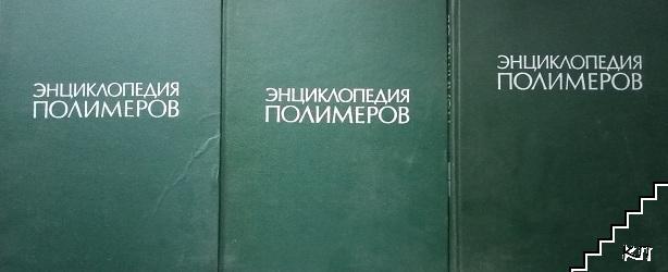 Энциклопедия полимеров в трех томах. Том 1-3