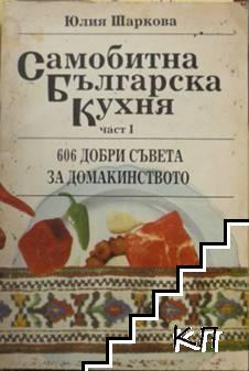 Самобитна българска кухня. Част 1: 606 добри съвета за домакинството