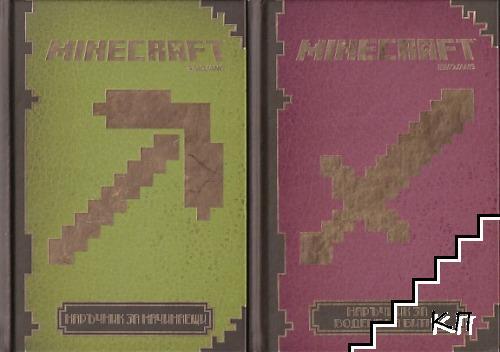 Minecraft. Комплект от 4 книги