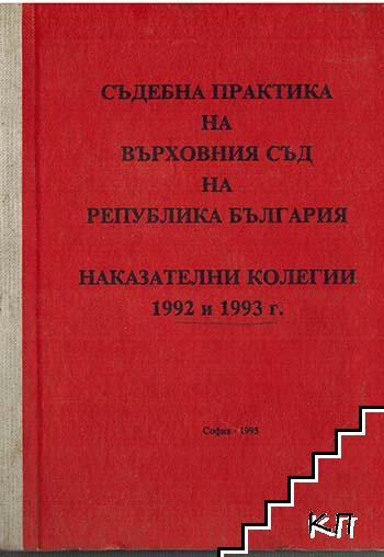 Съдебна практика на Въховния съд на Република България. Наказателни колегии 1992-1993 г.