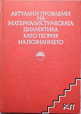 Актуални проблеми на мотериалистическата диалектика като теория на познанието