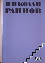 Избрани произведения в четири тома. Том 1
